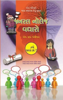 General Knowladge Vadharo Tame jano Cho ? Gujarati Book Written By M.Y. Golibar