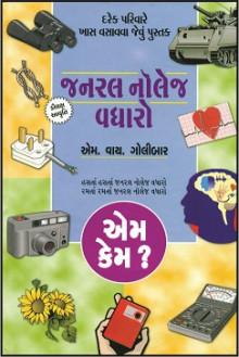 General Knowladge Vadharo Emkem ? Gujarati Book Written By M.Y. Golibar