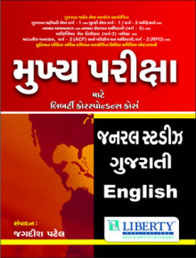 GENERAL STUDIES MUKHYA PARIKSHA (LIBERTY CORRESPONDENCE COURSE) Gujarati Book