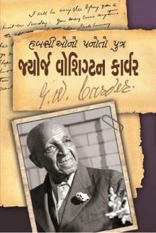 George Washington Carver Gujarati Book Written By Mukul Kalarthi