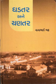 Ghadtar Ane Chanatar Part 1-2 Gujarati Book by Nanabhai Bhatt