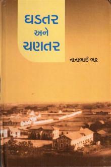 Ghadtar Ane Chanatar Part 1-2 Gujarati Book by Nanabhai Bhatt