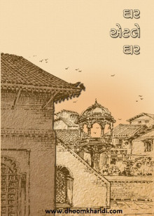 Ghar Etle Ghar  Gujarati Book Written By Satyamuni