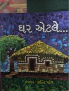 Ghar Etle Gujarati Book by Kanti Patel