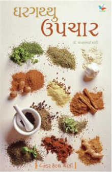Ghar Gathhu Upchar Gujarati Book by Dr Champakbhai Modi