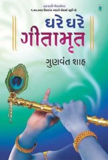 Ghare Ghare Gitamrut Gujarati Book by Gunvant Shah