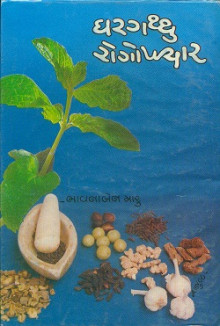 Ghargaththu Rogopchar Gujarati Book