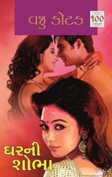 Gharni Shobha Gujarati Book Written By Vaju Kotak