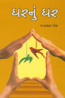 Gharnu Ghar - Ghar Nu Ghar Gujarati Book by Pannalal Patel