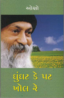 Ghunghat Ke Pat Khol Re Gujarati Book by Osho