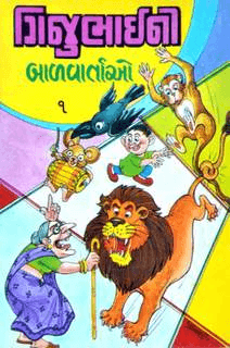 Gijubhaini Balvartao Vol. 1 - 10 Set (book)