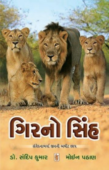 Gir No Sinh (Gujarati Translation of The Majestic Lions of Gir)