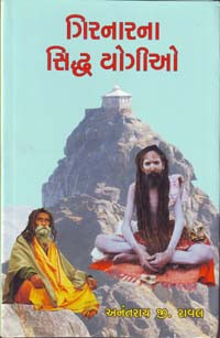 Girnar Na Sidhdha Yogio Gujarati Book Written By Anantray Raval
