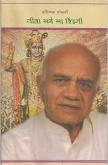 Gita ane Aa Jindagi (book)