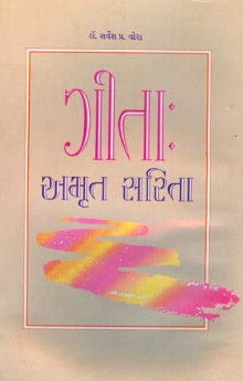 Gita Amrutsarita Gujarati Book Written By Sarvesh P Vora
