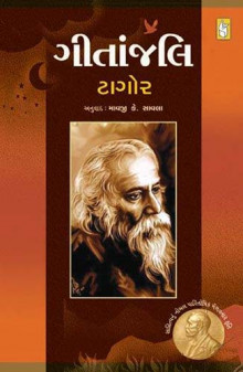Gitanjali Gujarati Book by Ravindranath Tagore