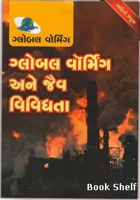 Global Warming Ane Jaiv vividhta Gujarati Book Written By Biren Kothari