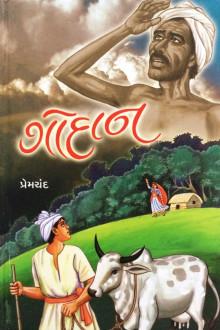 Godan Gujarati Book Written By Premchand