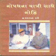 Gopathna Yatri Sathe Goshthi Gujarati Book by Makarand Dave
