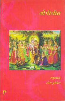 Gopigeet Gujarati Book Written By Ramesh Purohit