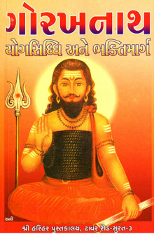 Gorakhnath Yogsiddhi Ane Bhaktimarg Gujarati Book Written By General Author