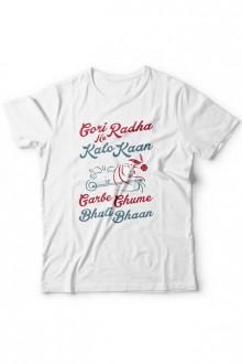 Gori Radhane Kalo Kaan - Cotton Tshirt