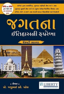 GPSC MAINS OPTIONAL SUBJECT - JAGAT NO ITIHAS Buy Online