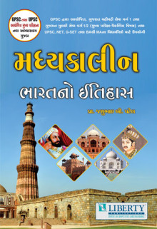 GPSC MAINS OPTIONAL SUBJECT - MADHYAKALIN BHARAT NO ITIHAS Buy Online