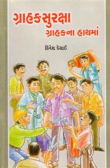 Grahak Suraksha Grahak Na Hathma Gujarati Book by Dinesh Desai