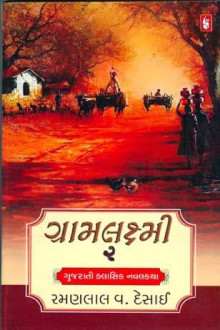 Gramlaxmi (Part 3-4) Gujarati Book Written By R V Desai