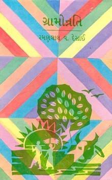 Gramonnati Gujarati Book Written By R V Desai