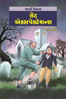 Great Expectations Gujarati Book Written By Charles Dickens
