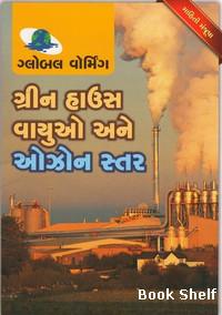 Green House Vayuo Ane Ozon Star Gujarati Book Written By Biren Kothari
