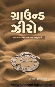 Ground Zero Gujarati Book Written By Kaushik mehta