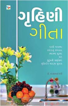 Gruhini Geeta Gujarati Book by Champakbhai Modi
