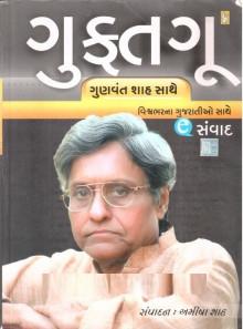 Guftagoo Gunvant Shah Sathe (gujarati book)