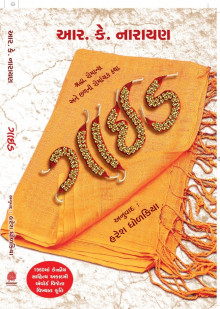 Guide Gujarati Book by Haresh Dholakiya Buy Online with Cash On Delivery and Best Discount Offer