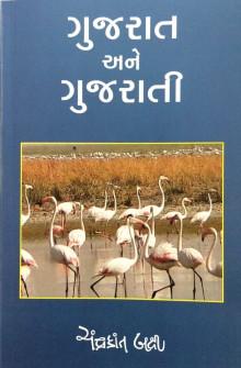 Gujarat Ane Gujarati Gujarati Book by Chandrakant Baxi