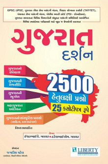 Guajrat Darshan book for Objectives for GPSC, UPSC and other Gujarat govt Exams buy Online
