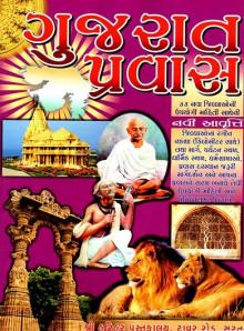 Gujarat Pravas Gujarati Book Written By General Author