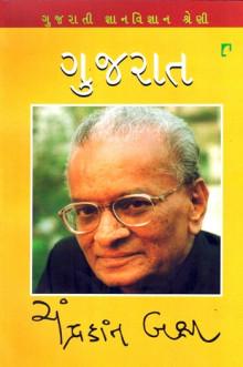 Gujarat Gujarati Book by Chandrakant Baxi