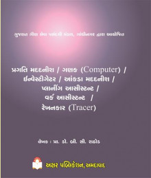 Gujarat Gau Seva Pasandagi Mandal Gandhingar Ayojit Gujarati Book