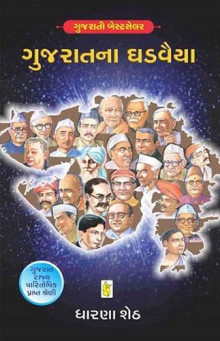 Gujarat Na Ghadvaiya Gujarati Book by Dharana Sheth