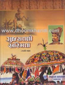 Gujarat Ni Asmita Gujarati Book
