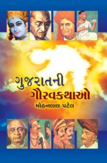 Gujarat Ni Gaurav Kathao Gujarati Book Written By Mohanlal patel