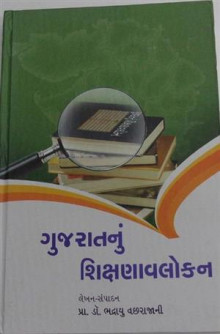 Gujarat Nu Shikshanavlokan Gujarati Book by Dr Bhadrayu Vachharajani