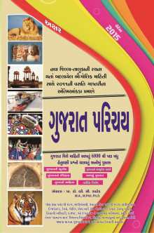 Gujarat Parichay for GPSC Gujarati Book