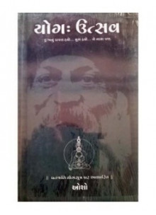 Yog -Utsav Gujarati book by Osho