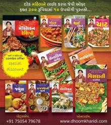 Gujarati Recipes Book in Gujarati Language Buy online with Best discount  ગુજરાતી વાનગીઓ બુક - પુસ્તક