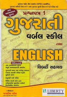 GUJARATI VERBAL SKILL & ENGLISH Gujarati Book
